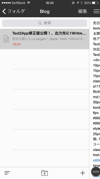 1Writerの場合の使い方 - Text2App修正版公開!、出力先に1WritrerとDrafts4を追加  / 簡単な説明付き #textwell