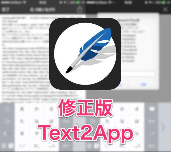 Text2App修正版公開!出力先に1WritrerとDrafts4を追加  / 簡単な説明付き #textwell