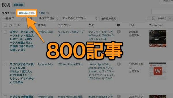 800記事 - ブログの公開記事が800記事になりました!やめずに地味にコツコツと更新した結果