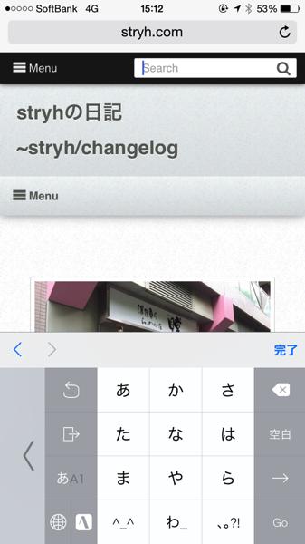 キーボードの左寄せ・右寄せ - ATOK for iOSの『気に入った!』と言いたくなる3つの主観ポイント