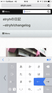 atok-for-ios-2.png