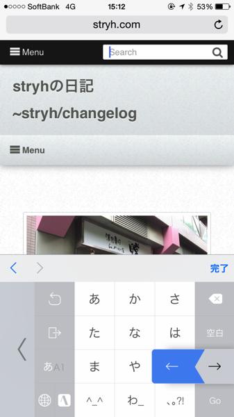 カーソル移動 - ATOK for iOSの『気に入った!』と言いたくなる3つの主観ポイント
