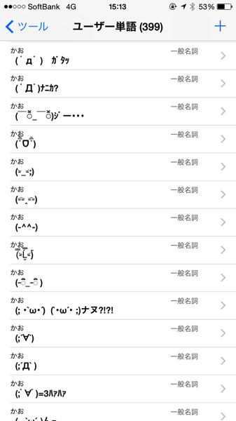 単語登録 - ATOK for iOSの『気に入った!』と言いたくなる3つの主観ポイント