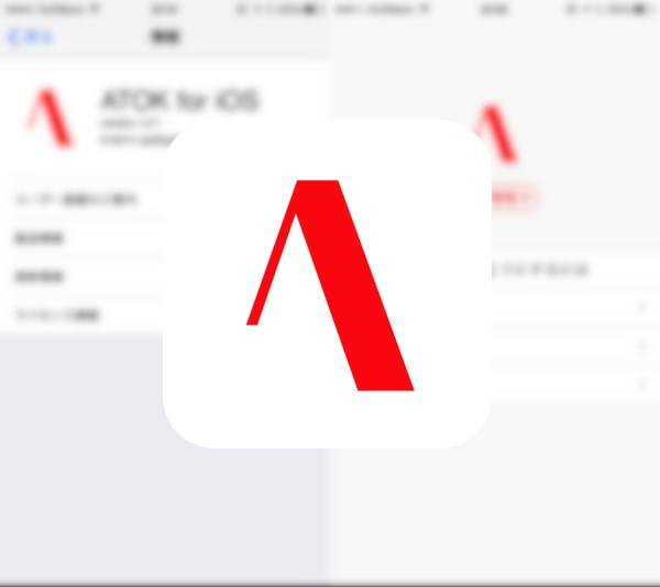 アイキャッチ - ATOK for iOSの『気に入った!』と言いたくなる3つの主観ポイント