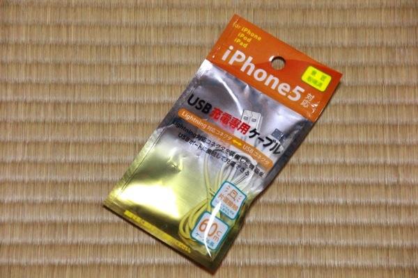 アイキャッチ - ダイソーのiPhone5対応USB充電専用ケーブルでiPhone6の充電が本当に出来るのかやってみた!開封の儀付だよ!