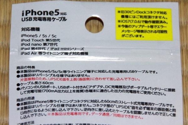 裏面の注意事項等 - ダイソーのiPhone5対応USB充電専用ケーブルでiPhone6の充電が本当に出来るのかやってみた!開封の儀付だよ!