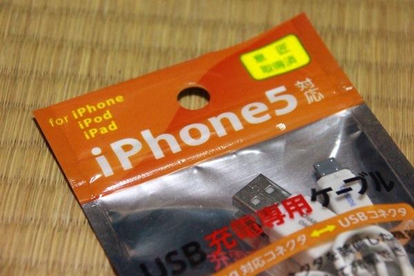 開封 - ダイソーのiPhone5対応USB充電専用ケーブルでiPhone6の充電が本当に出来るのかやってみた!開封の儀付だよ!