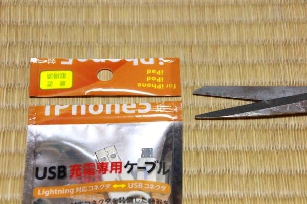 ハサミで開ける - ダイソーのiPhone5対応USB充電専用ケーブルでiPhone6の充電が本当に出来るのかやってみた!開封の儀付だよ!