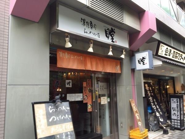 アイキャッチ - 恵比寿『瞠(みはる)』の油そば食す!太麺・ボリューム多めな具で食べ応えあり!ドライカレーも美味かった!