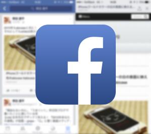 アイキャッチ - iPhoneのFacebook公式アプリでリンクタップしてサイトを開いて戻る時は上からサーっとスワイプするのもいいよ