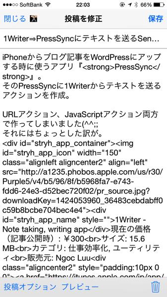 PressSync起動 - 1Writer⇒PressSyncにテキストを送るSend2PressSyncアクション / URLアクション、JavaScriptアクション両方で作ってしまった