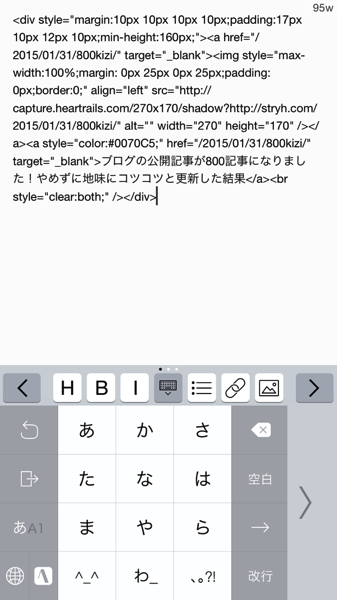 HTML反映 - 1WriterでShareHtmlを動かす!サックっとHTML出力
