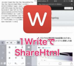 アイキャッチ - 1WriterでShareHtmlを動かす!サックっとHTML出力