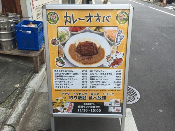 オオバの目印 - 恵比寿『オオバ』の野菜の旨みがそのまま溶けたチキンカレー!サラダ、ドリンクは取り放題なのは嬉しい!