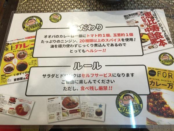 オオバのこだわり - 恵比寿『オオバ』の野菜の旨みがそのまま溶けたチキンカレー!サラダ、ドリンクは取り放題なのは嬉しい!