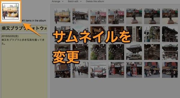 アイキャッチ - FlickrのAlbumのサムネイル変更方法を調べるのが手間なのでブログに書いておこう