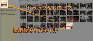 flickr-album-thumbnail-change-3.jpg