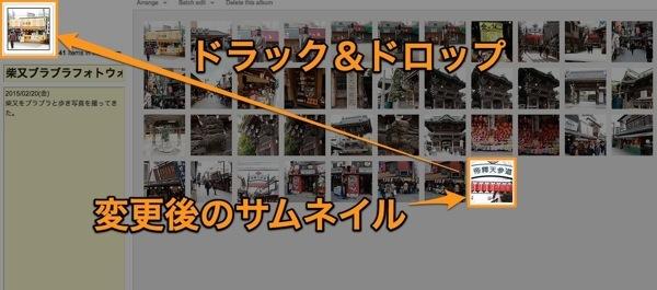 サムネイル変更方法 - FlickrのAlbumのサムネイル変更方法を調べるのが手間なのでブログに書いておこう