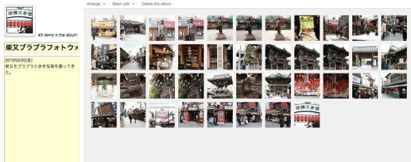 変更完了 - FlickrのAlbumのサムネイル変更方法を調べるのが手間なのでブログに書いておこう