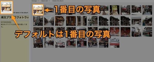 デフォルトのサムネイル - FlickrのAlbumのサムネイル変更方法を調べるのが手間なのでブログに書いておこう