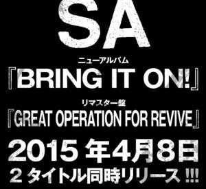 アイキャッチ- SA『BRING IT ON!』『GREAT OPERATION FOR REVIVE』新譜とリマスター盤の同時発売決定![MusicLogVol.93]