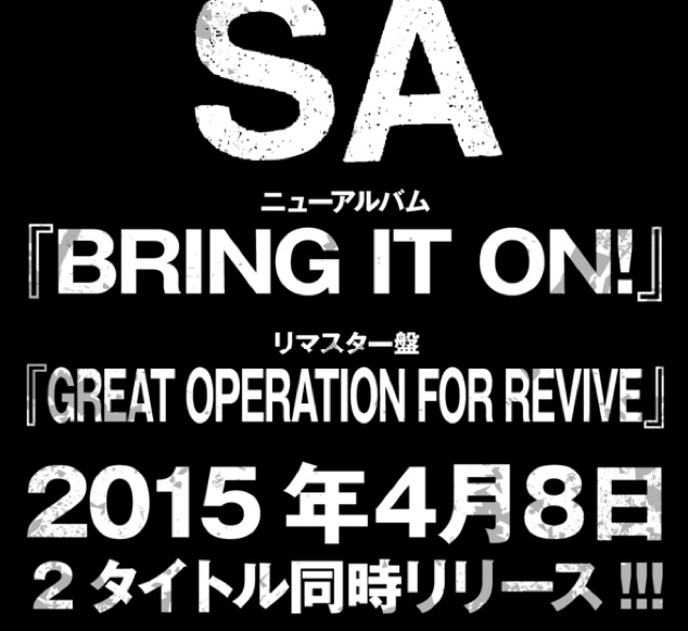 SA『BRING IT ON!』『GREAT OPERATION FOR REVIVE』新譜とリマスター盤の同時発売決定!これは熱い![MusicLogVol.93]