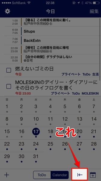 これは何だろうか - domo TodoがiPhone6に最適化され帰ってきた!その名も『domo Todo2』/ 気にいったとこ上げてみた