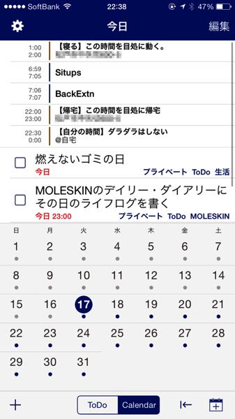 Googleカレンダー - domo TodoがiPhone6に最適化され帰ってきた!その名も『domo Todo2』/ 気にいったとこ上げてみた