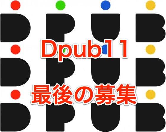 Dpub11 in Tokyoの最終募集が5/24(日)21時ごろから始まりますよ! / これを逃すとキャンセル待ちですよ! #dpub11