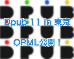アイキャッチ - Dpub 11 in 東京参加者のOPMLを作成したので公開します! #dpub11