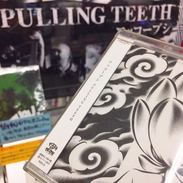 アイキャッチ - PULLING TEETH『フッコーブシ』メタルと和が混ざったサウンド意外に合う / ウッドベース音も健在 [MusicLogVol.99]