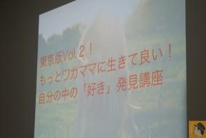 アイキャッチ - 『もっとワガママに生きて良い!自分の中の「好き」発見講座Vol.2〜東京版』参加してザワザワ / 自分の好きなことを再認識したワークショップ