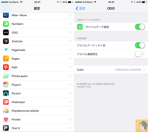 テーマ選択 - 音質の新しい体験が出来るiPhoneアプリ『ODO(オーディオ)』/ SNSに投稿可能、テーマ選択が出来る