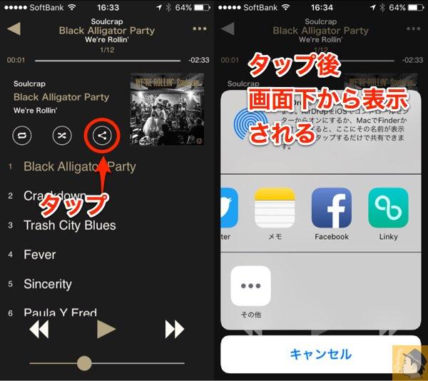 その他拡張機能 - 音質の新しい体験が出来るiPhoneアプリ『ODO(オーディオ)』/ SNSに投稿可能、テーマ選択が出来る