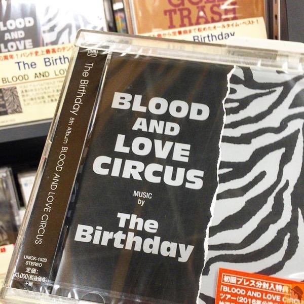 おすすめの聞き方 - The Birthday『BLOOD AND LOVE CIRCUS』/ 最高にロック、中毒性あるアルバム/ とにかくヤバイ [MusicLogVol.107]