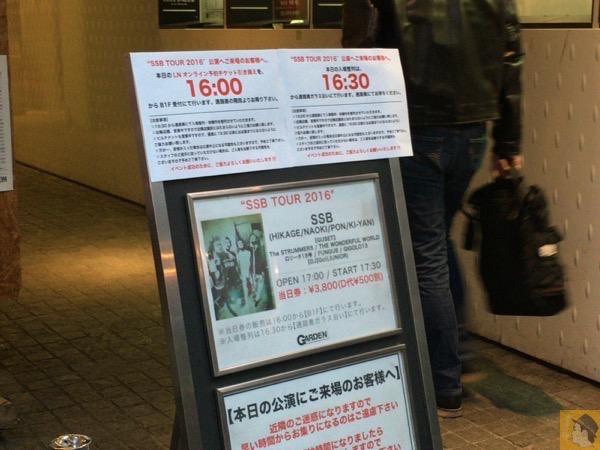SSB - SSB TOUR 2016のファイナル@下北沢Gerden 出演6バンドでお腹いっぱいなライブで楽しかった!ヤッパリRockだよ [MusicLogVol.109]