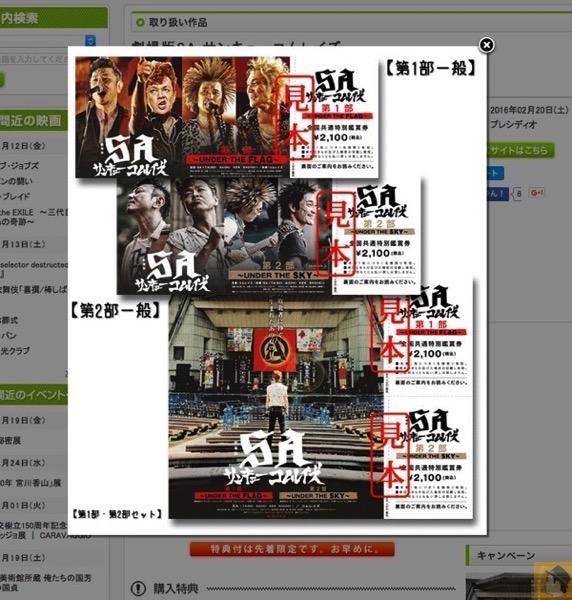 前売りチケット - SAメジャーデビューに合わせ色々と公開されたインタビュー記事(Web記事)をまとめてみた/ ちょこっと映画情報有り [MusicLogVol.112]