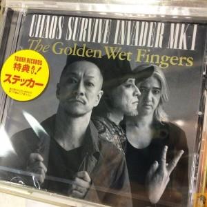 アイキャッチ - The Golden Wet Fingers『CHAOS SURVIVE INVADER MK-I』セッションから作られた新譜/血湧き肉踊る位の熱量があるアルバム/DVD情報ちょこっと[MusicLogVol.114]