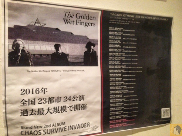 ツアー - The Golden Wet Fingers 2016ツアー『CHAOS SURVIVE INVADER 』ファイナル@恵比寿リキッドルームに行ってきた/ バンドの音を純粋に楽しんでいる3人が印象的[MusicLogVol.117]
