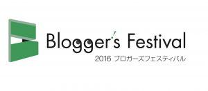 アイキャッチ - 2016ブロガーズフェスティバルのOPMLを公開します! #ブロフェス2016
