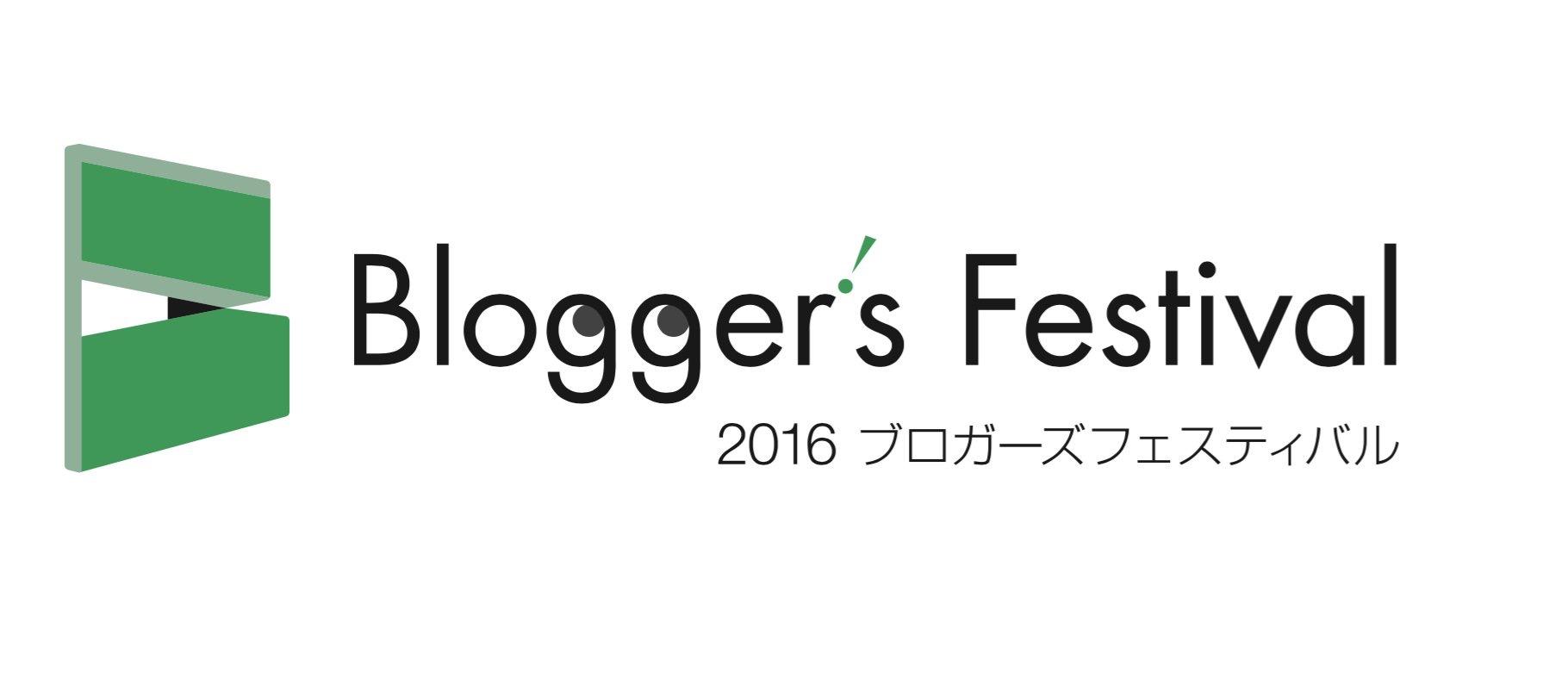 2016ブロガーズフェスティバルのOPMLを公開します! #ブロフェス2016