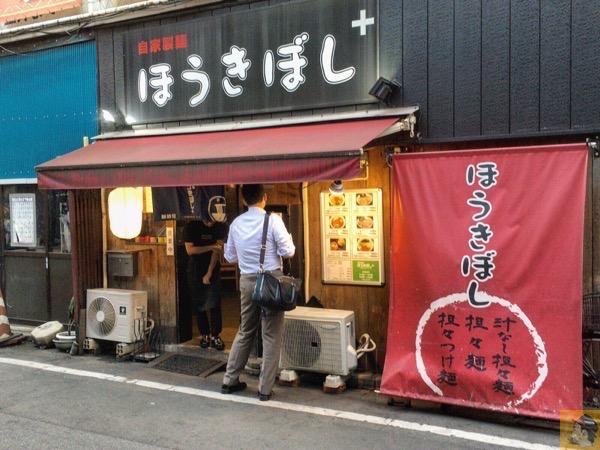 ほうきぼし神田店で台湾まぜそばZを食す! / たまに無性に食べたくなるピリ辛な味が病みつき!ってか病みつきになる / 〆は半ライス