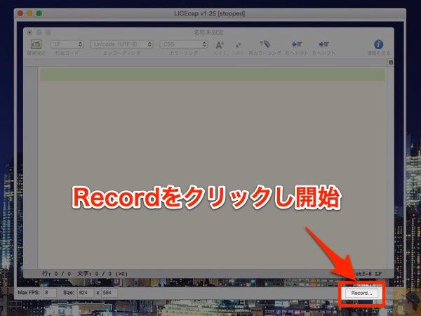 Record開始 - MacでGIF画像作るなら『LICEcap』が良い / お手軽にサクッと作れる