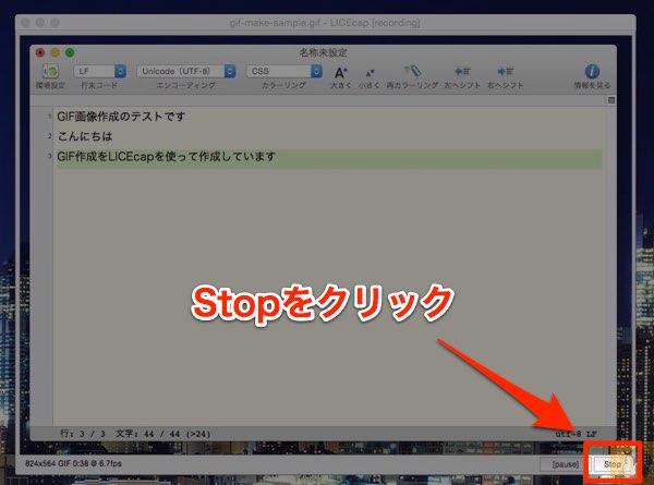 撮影が終わったらStop - MacでGIF画像作るなら『LICEcap』が良い / お手軽にサクッと作れる