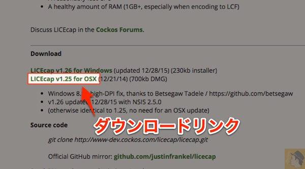 ダウンロードリンク - MacでGIF画像作るなら『LICEcap』が良い / お手軽にサクッと作れる