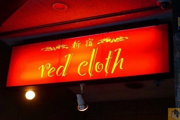新宿レッドクロス - The NEATBEATS恒例生音ワンマンライブ@新宿レッドクロス/マージービードで踊り、MCが相変わらず面白い!