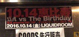 アイキャッチ - SA(エスエー) x The Birthday『デッドヒート・イン・エビス'16』/ 2バンドの熱いRockが詰まった良いライブだった[MusicLogVol.123]
