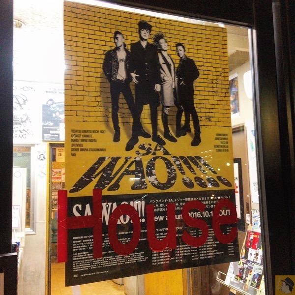 愛あるライブ - SA(エスエー) 2016/11/06 LOVE'N'ROLL TOUR@水戸ライトハウス、年内関東エリア最後のライブが水戸初ワンマン [MusicLogVol.125]