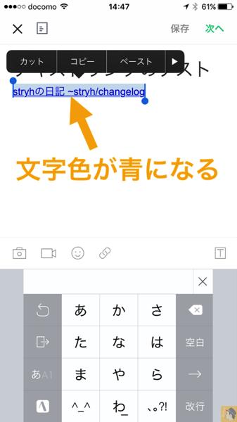 テキストリンクの作り方4 - LINEブログでテキストリンクを作る方法
