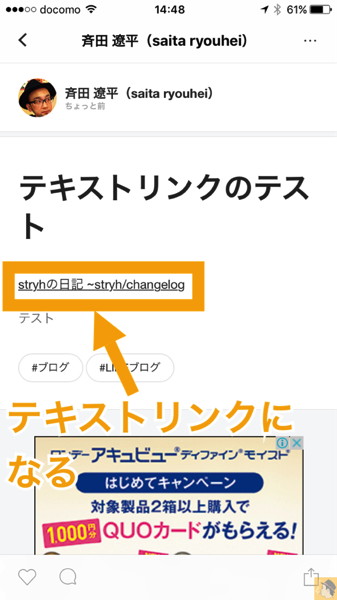 画面表示 - LINEブログでテキストリンクを作る方法